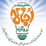 Shahbaz Sharif Ujala Program - Solar Home systems for Students