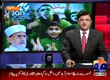 Tahirul Qadri Long March enters in Islamabad