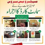 Metro Bus Smart Card Introduced By Shahbaz Sharif