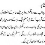 Nawaz Sharif PMLN Jalsa in Nawab Shah Sindh