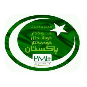 PMLN Logo - Pakistan Muslim League Nawaz