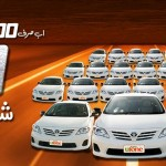 Ufone ShahCar Offer 2013 - 20 Toyota Corolla Cars