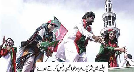 Dance in Imran Khan (PTI) Rally Lahore - men and women together