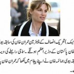 Imran Khan Ex Wife Jamaima says his ex husband will be PM Pakistan