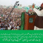 Nawaz Sharif PMLN Jalsa in Mardan - Pir Sabir Shah