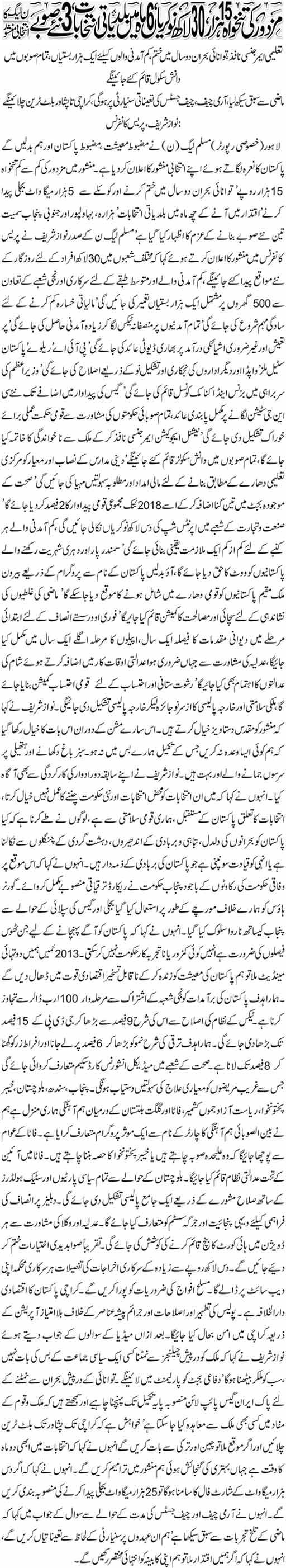 PMLN Announces Manifesto For Election 2013