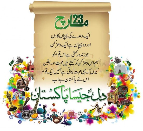 Pakistan Day Quotes 6