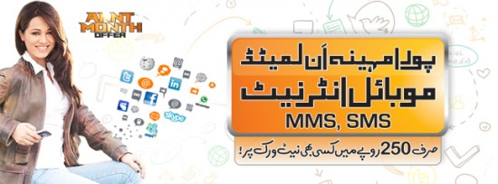 Ufone Annt Month Offer