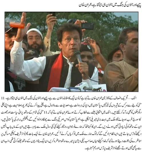 Imran Khan Jalsa in Attock, Chakwal