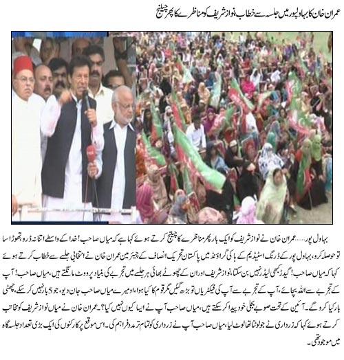 Imran Khan PTI Jalsa in Bahawalpur