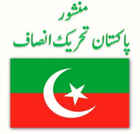 Manshoor PTI - Pakistan Tehreek e Insaaf Manifesto