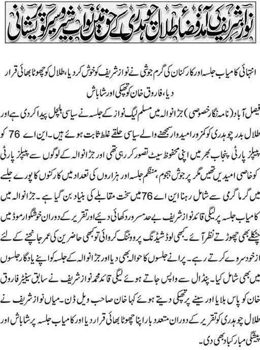NA 76 Faisalabad Jaranwala Election political analysis after Nawaz Sharif Jalsa