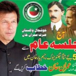 Imran Khan (PTI) Jalsa in Rahim Yar Khan on 27/4/2013