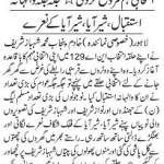 Shahbaz Sharif visit NA 129 Lahore for Election