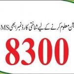 SMS CNIC Number on 8300 for Polling Station Detail