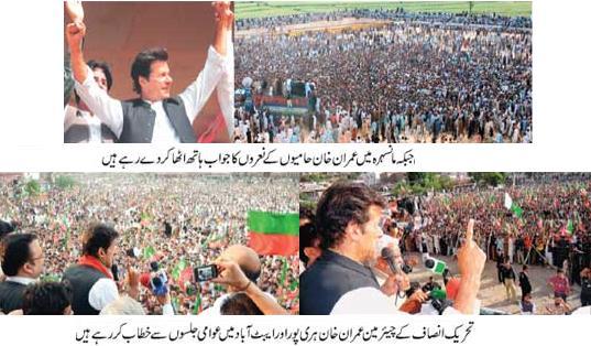 Imran Khan PTI Rallies / Jalsas in Mansehra, Abbottabad, Haripur