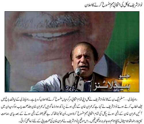 Nawaz Sharif Postpones Election Campaign and Pray for Imran Khan in Rawalpindi Jalsa