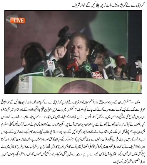 Nawaz Sharif address in Multan Jalsa-e-Aam on 3/5/2013