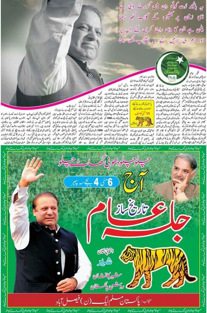 PMLN Faisalabad Jalsa 6-5-2013