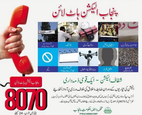 Punjab Election Hotline 8070