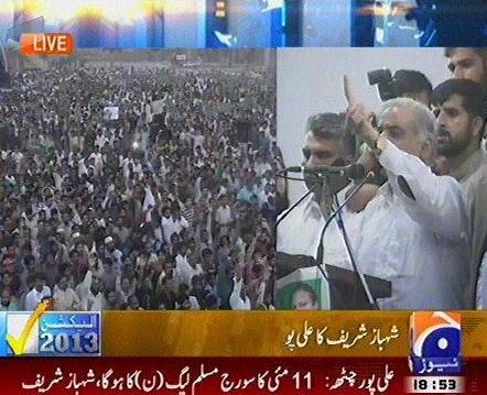 Shahbaz Sharif Jalsa in Alipur Chatha Near Wazirabad (Gujranwala)