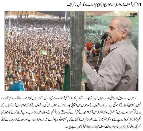 Shahbaz Sharif Massive Jalsa in Lodhran