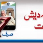 Warid IDD Offer For Bangladesh and India