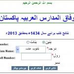 Wafaqul Madaris Pakistan Board Result online webpage