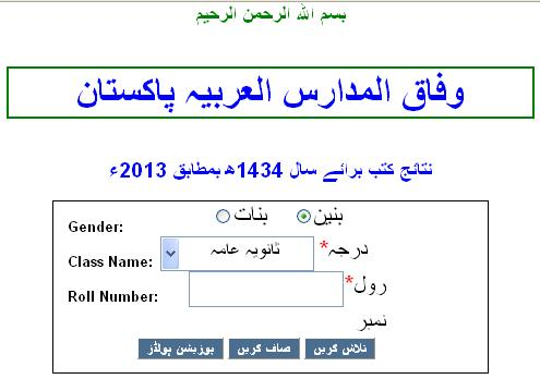 Wafaqul Madaris Al-Arabia Pakistan Annual Result 2013, 1434
