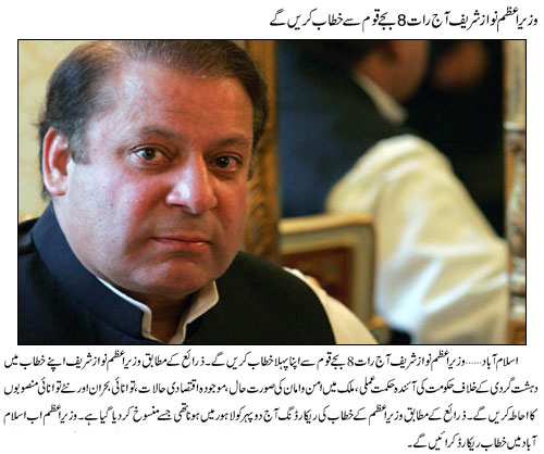 Prime Minster nawaz Sharif Address to Nation Today