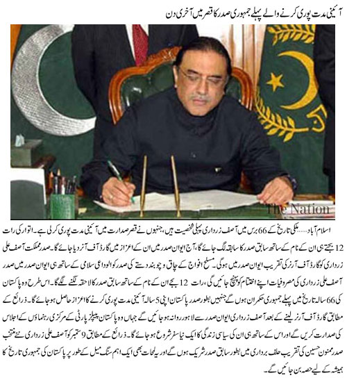 Asif Ali Zardari Last Day in President House Islamabad