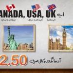 Ufone International Call Package - Adha Ghanta Offer