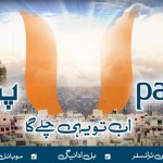 Ufone Upaisa Mobile Banking Service