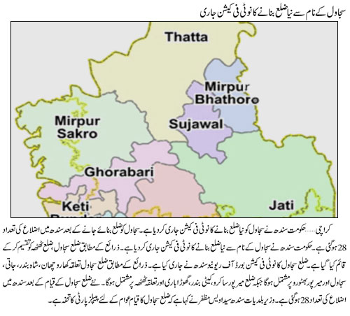 New District Sujawal Created in Sindh - Total 28