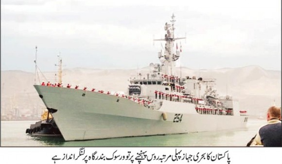 Pakistani Ship Russia