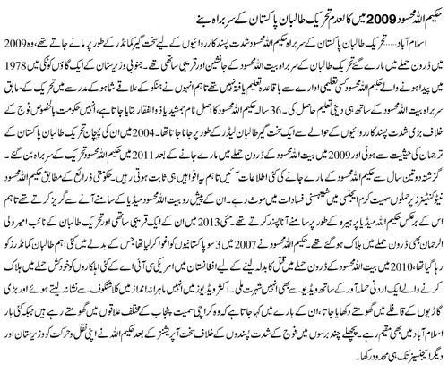 Hakeem ullah Mehsood TTP Commander