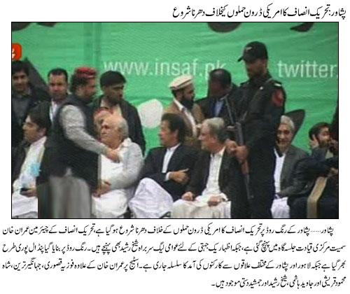 PTI Dharna Started in Peshawar