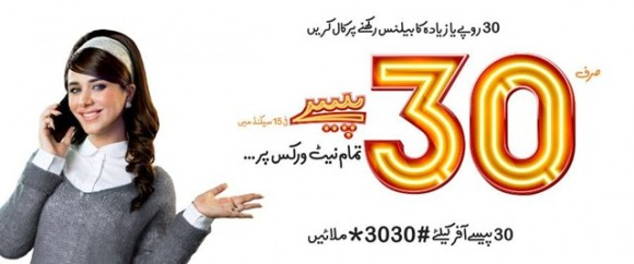 Ufone 30 Paisas Offer