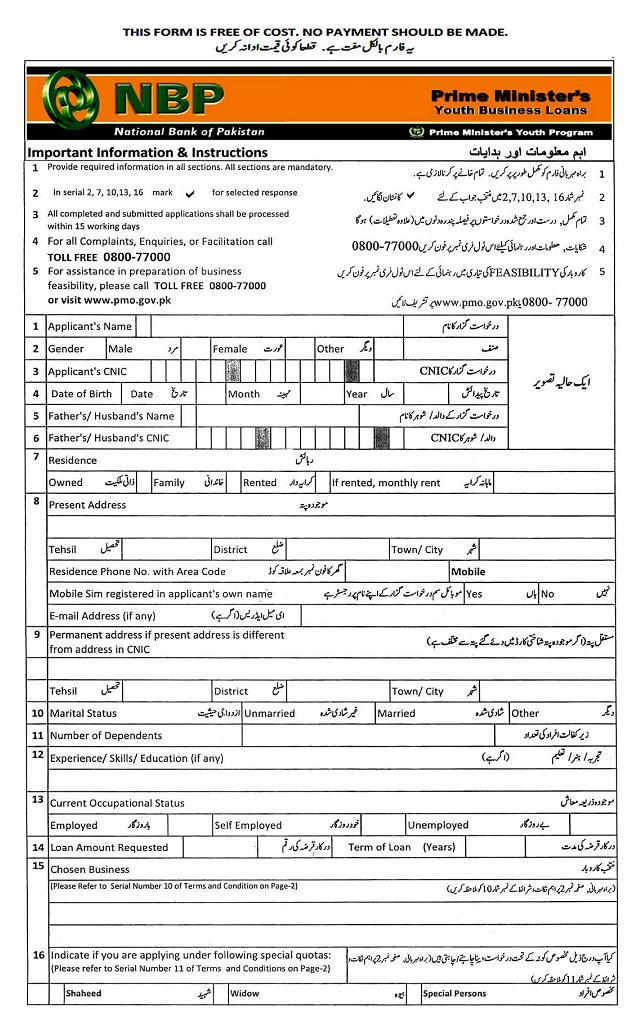 NBP Application Form For Youth Loan Scheme 1 – Paki Mag