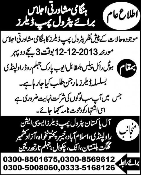Petrol Pump Dealers Association Meeting in Rawalpindi on Dec 12