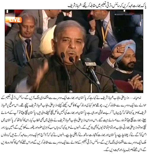 Shahbaz Sharif Address at Kabaddi World Cup Ludhiana India