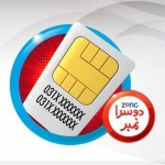 Zong Doosra Number Offer Details