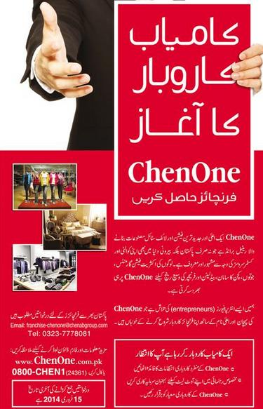 ChenOne Franchise Offer 2014