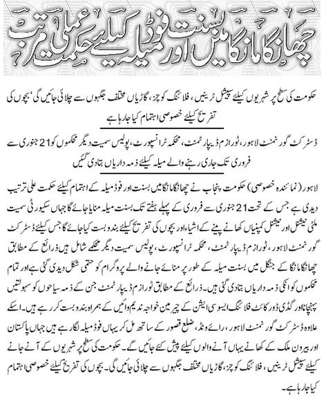 Chhanga Manga Bisant and Food Mela (Jan 21-Feb 7, 2014)
