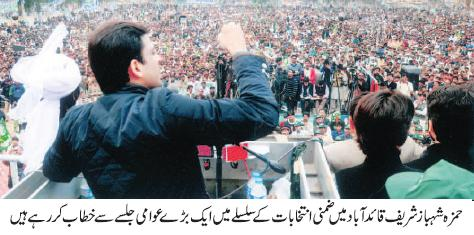 Hamza Shahbaz Jalsa in Quaid Abad Khushab on Jan 20, 2014