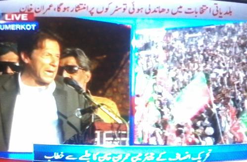 Imran Khan Jalsa in Umerkot Sindh