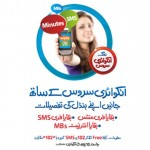 Zong Inquiry Service To Know Mobile Phone Usage