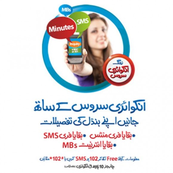 Zong Inquiry Service 2014