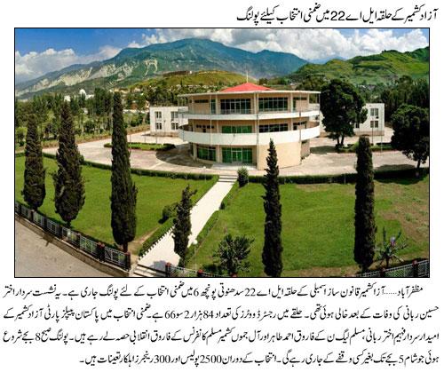 By-Election LA-22 Sidhnoti Poonch Azad Kashmir Assembly