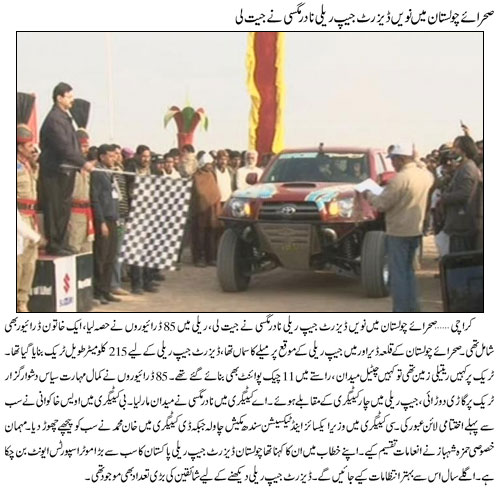 Cholistan Bahawalpur Jeep Rally 2014 - Nadir Magsi Wins